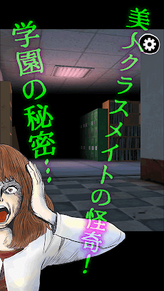 脱出ゲーム - ㊙スクール革命 - 美人クラスメイトは㊙なの?のおすすめ画像2