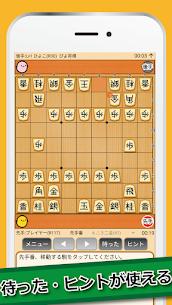 ぴよ将棋 – 40レベルで初心者から高段者まで楽しめる・無料の高機能将棋アプリ 4