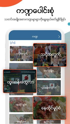 Zalo News 19.10.01 Screenshots 7