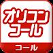 オリコン♪コール - Androidアプリ