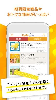 CoCo都可公式アプリのおすすめ画像4
