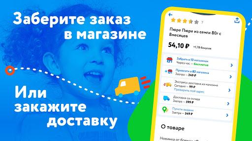 Detsky Mir 4.2.1.3783 Screenshots 3