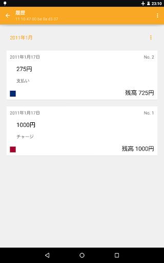 Suica Reader 17.2 Screenshots 14