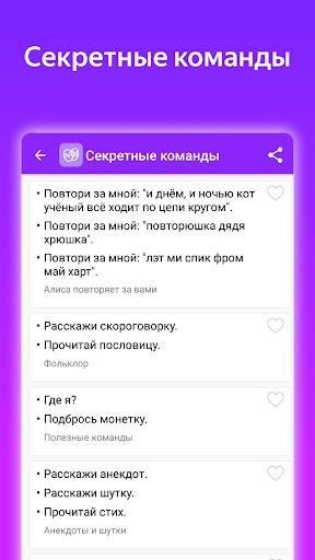 Commands for Alisa 1.76 Screenshots 3