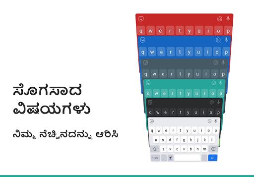Kannada Keyboard  screenshots 6