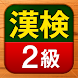 漢検2級 無料!漢字検定問題集 - Androidアプリ