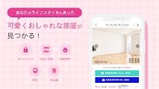 女性の部屋探しに‐ウーマンCHINTAI‐賃貸物件検索アプリのおすすめ画像2