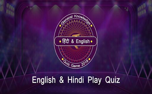 gk quiz game (general knowledge) screenshot 1