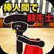 棒人間で闘牛士 - Androidアプリ