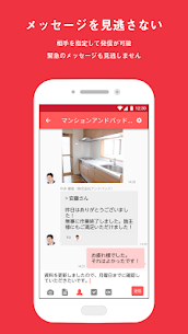 ANDPAD CHAT – Android APK [Unlocked] 2