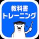 教科書トレーニング - Androidアプリ
