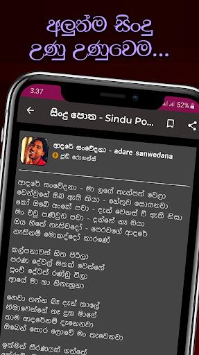 Sindu Potha - Sinhala Sri Lankan Songs Lyrics book 61.0 Screenshots 6