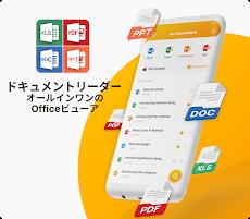 く ろ す わ ー ど:  オフィスリンク -  ドキュメントアプリのおすすめ画像1