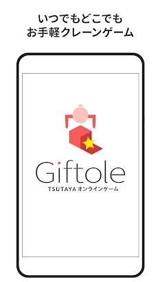 Giftole(ギフトーレ)_オンラインクレーンゲームのおすすめ画像1