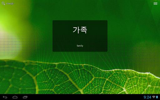 Korean Vocab Widget For PC Windows (7, 8, 10, 10X) & Mac Computer Image Number- 11