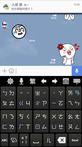 Chaozhuyin 3.3.12 Screenshots 8