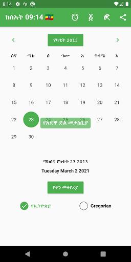Ethiopian Calendar (የቀን መቁጠሪያ) 1.5.9 screenshots 1