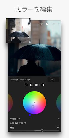 Adobe Lightroom - 写真加工・編集アプリのライトルームのおすすめ画像3