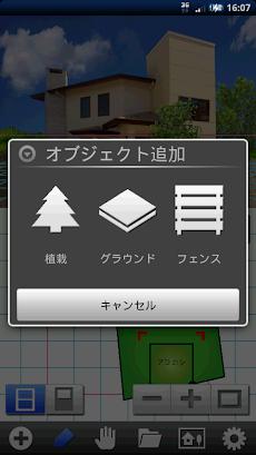庭師 ガーデニングアプリのおすすめ画像2