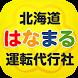 札幌の運転代行なら【北海道はなまる運転代行社】 - Androidアプリ
