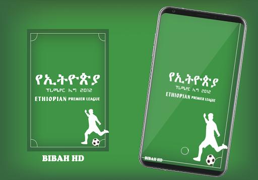 ethiopian premier league app  unofficial app screenshot 1