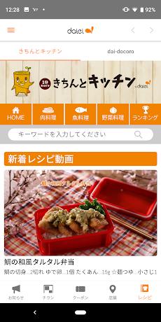 ダイエー 特売 クーポンアプリのおすすめ画像5