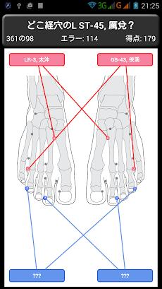 経穴ボディクイズのおすすめ画像3