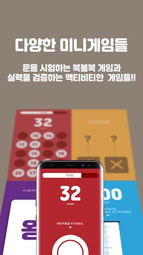 TenTen - multiplay party mini game 2.8.9 screenshots 3