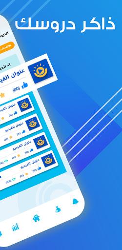 Aladwaa Education  screenshots 3