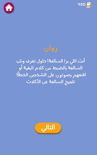 Barrah Alsalfah  Screenshots 12