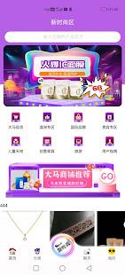 Ligo Mall 3.8.3 screenshots 1