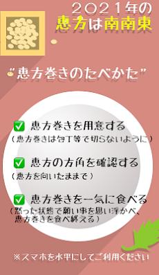 恵方 2021 方角 今年 巻き