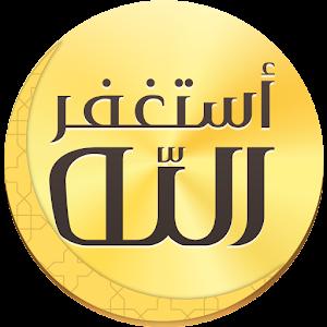 Auto Athkar for muslims