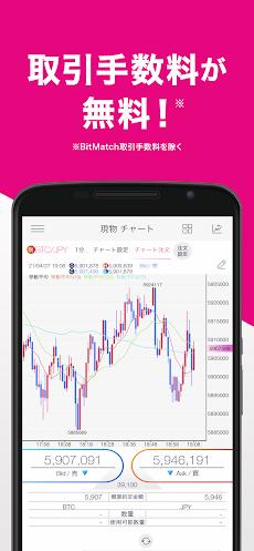 DMMビットコイン アプリで仮想通貨取引を始めるならDMMビットコインのおすすめ画像4