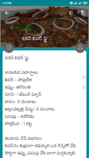 100000+ Telugu Vantalu android2mod screenshots 3