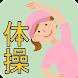 毎日ご当地体操 **お家の中で身体を動かし運動不足を解消しましょう** - Androidアプリ
