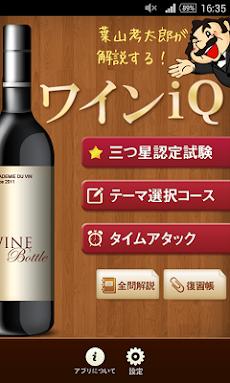 ワインiQのおすすめ画像1