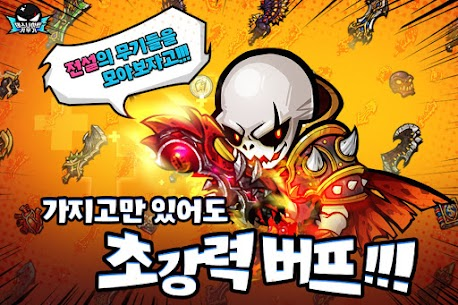 데스나이트 키우기 : 방치형 RPG 키우기 게임 7