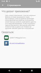 Messenger AutoCleaner 3