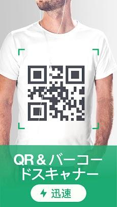 QRコードリーダー 無料、QRコード読み取りアプリ & バーコードリーダーのおすすめ画像1