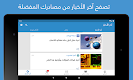 screenshot of نبض Nabd - اخبار العالم ، عاجل