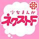 ネクストF 少女まんが雑誌アプリ