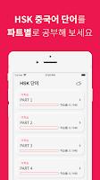 중국어 단어, HSK 단어