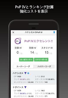 Poke Genie - リモートレイド、個体値、PvPガイドのおすすめ画像4