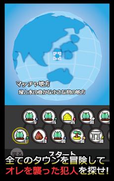 カツアゲモンスター2のおすすめ画像4