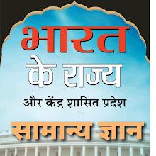 State GK In Hindi 2021 APK