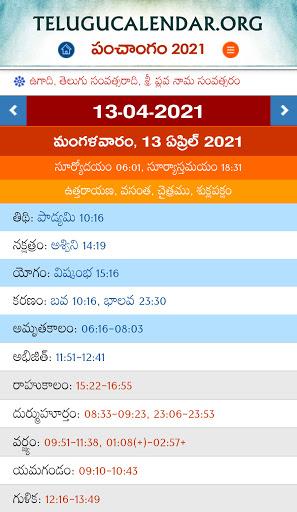 Telugu Calendar 2022 New York.Telugu Panchangam 2021 2022 Rasi Phalalu In Telugu Apps On Google Play