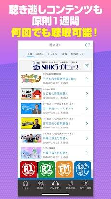 NHKラジオ らじる★らじる ラジオ第1・ラジオ第2・NHK-FM【無料ラジオアプリ】のおすすめ画像3