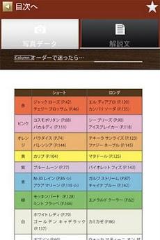 カクテル手帳のおすすめ画像5