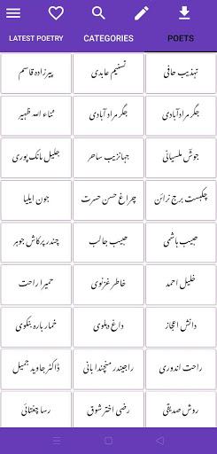Urdu Poetry - offline & online - u0627u0631u062fu0648 u0634u0627u0639u0631u06cc modavailable screenshots 3